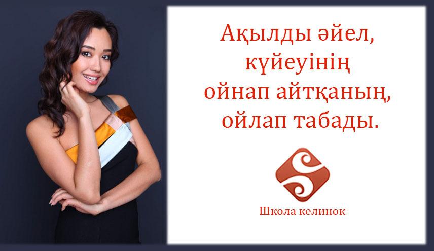 Казахская пословица, Школа келинок