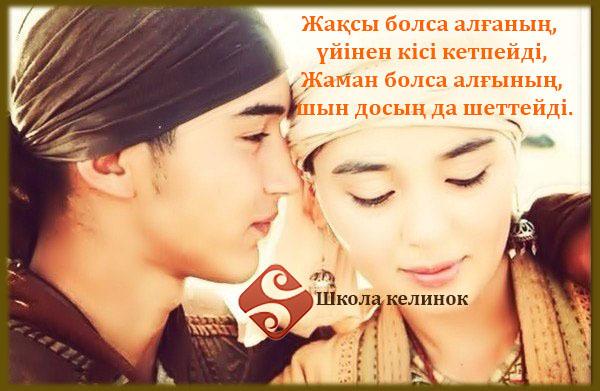 Казахские пословицы, школа келинок