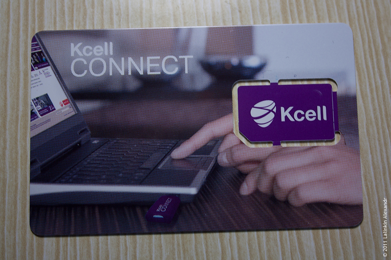 sim-карта Kcell connect