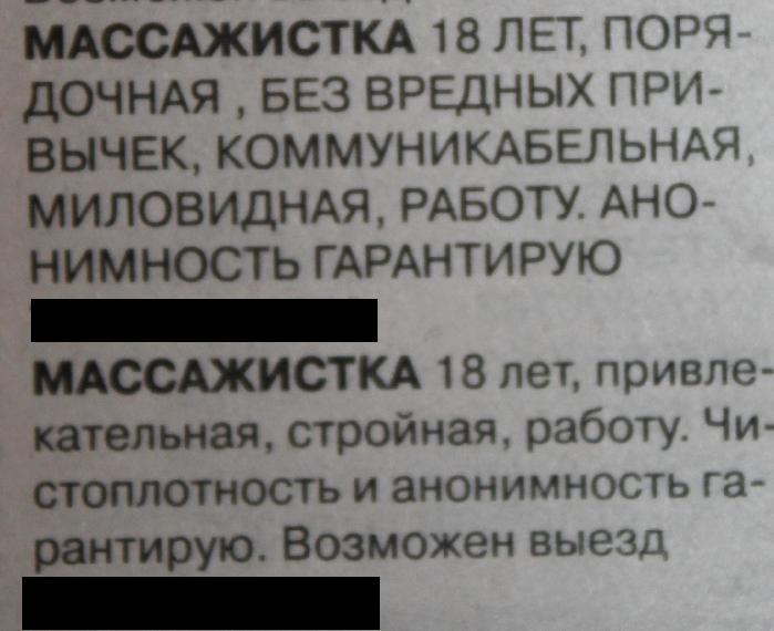 Шлюхи хабаровск 2000 рублей