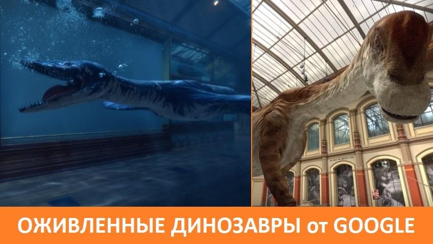 Оживленные динозавры от Google Морской дракон ромалеозавр