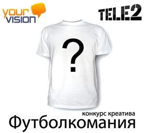 конкурс Футболкомания от ТЕЛЕ2, tele2