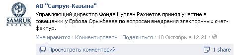 Первое сообщение на Facebook-странице АО Самрук Казына