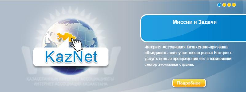 Интернет-ассоциация Казахстана