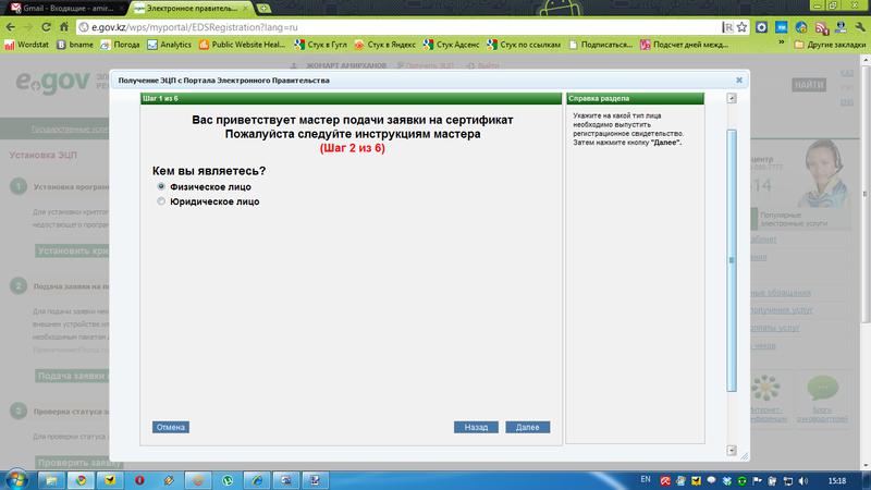Второй шаг подачи заявки на получение ЭЦП