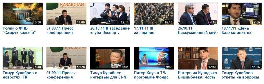 Видеоканал на Youtube АО Самрук-Казына